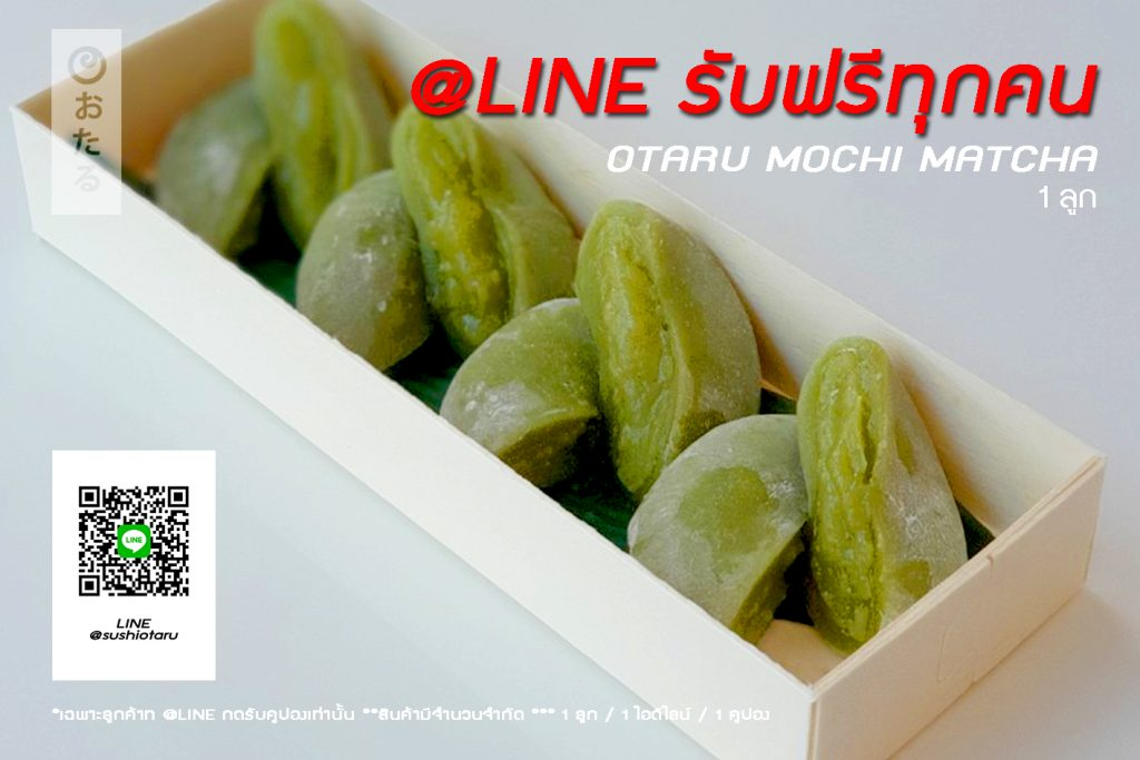 This image has an empty alt attribute; its file name is Mochi-matcha-1024x683.jpg